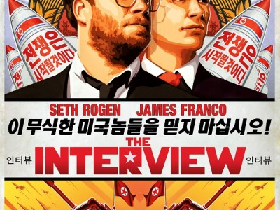 The Interview. Póster.