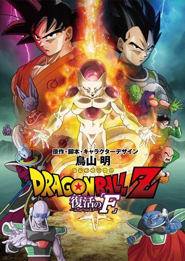 Poster de Dragon Ball Z  Resurrection F